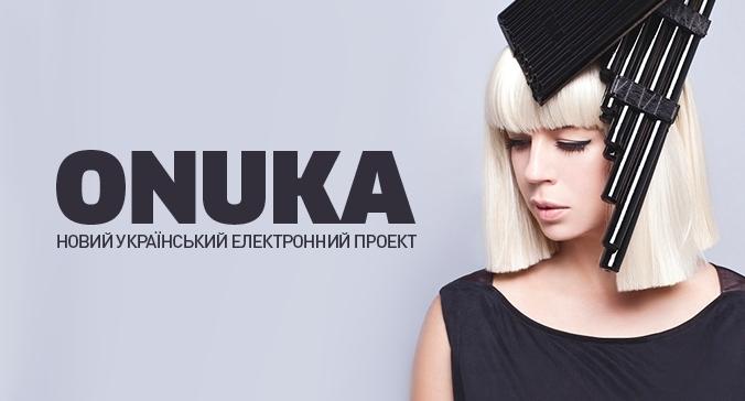 Onuka Торрент Скачать - фото 11